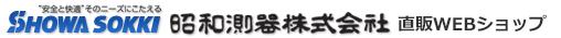 昭和測器株式会社ECサイト